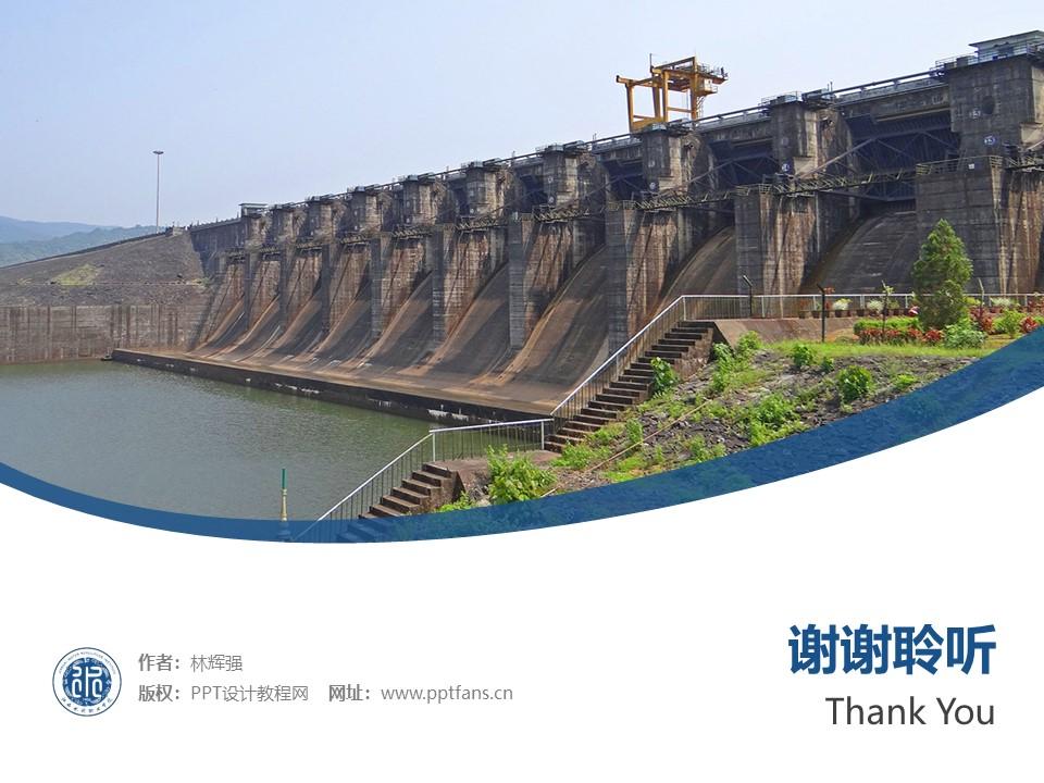 江西水利职业学院PPT模板下载_幻灯片预览图32