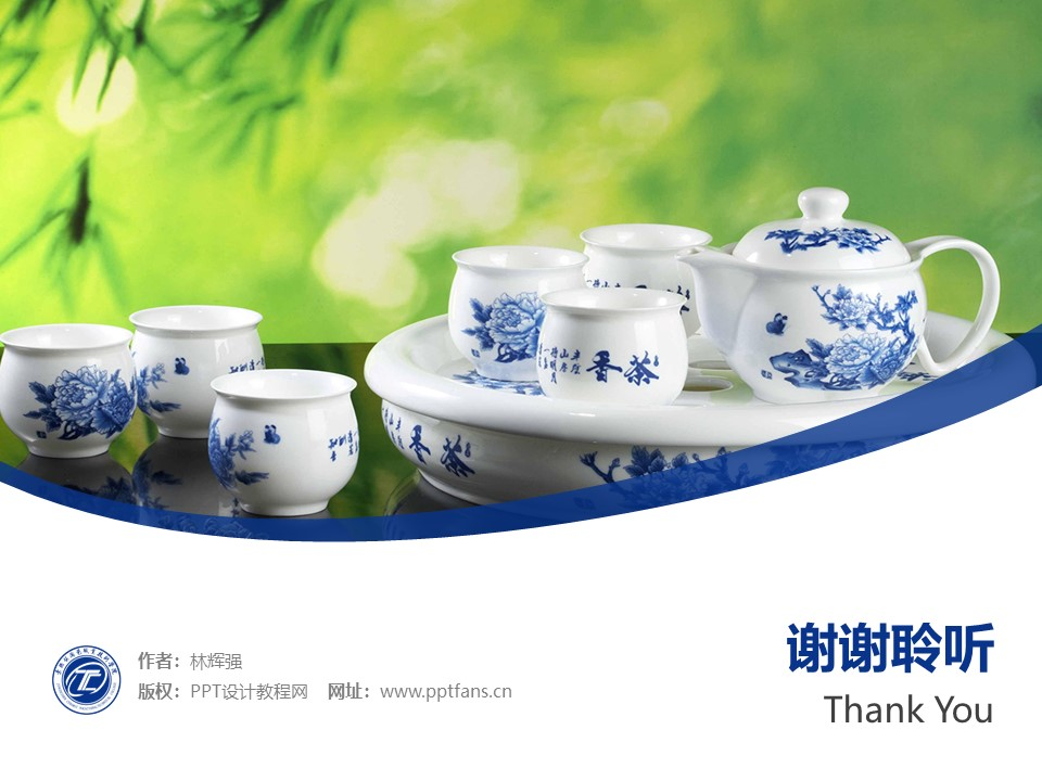 景德镇陶瓷职业技术学院PPT模板下载_幻灯片预览图32