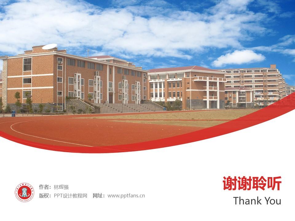 江西工商职业技术学院PPT模板下载_幻灯片预览图32