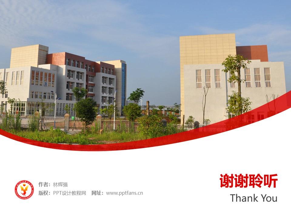 江西冶金职业技术学院PPT模板下载_幻灯片预览图32