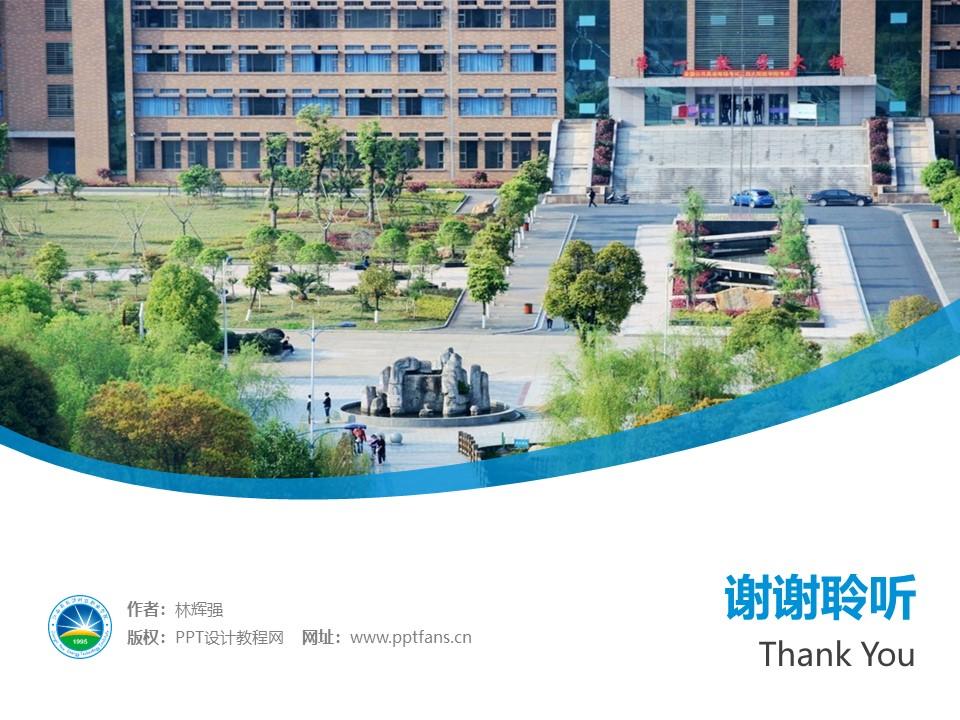 江西新能源科技职业学院PPT模板下载_幻灯片预览图32