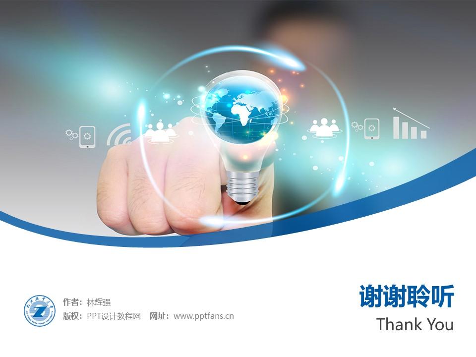 九江职业大学PPT模板下载_幻灯片预览图32
