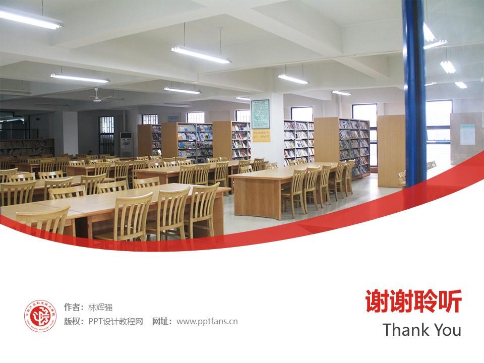 江西工业职业技术学院PPT模板下载_幻灯片预览图32
