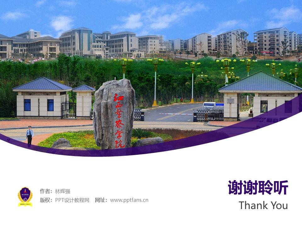 江西警察学院PPT模板下载_幻灯片预览图32
