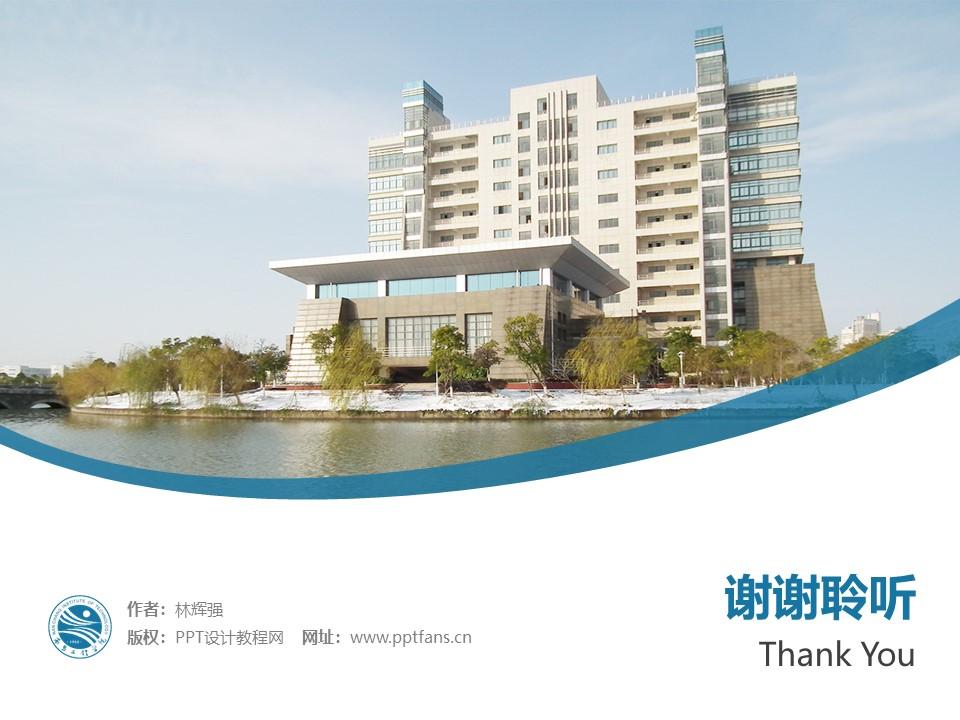 南昌工程学院PPT模板下载_幻灯片预览图32