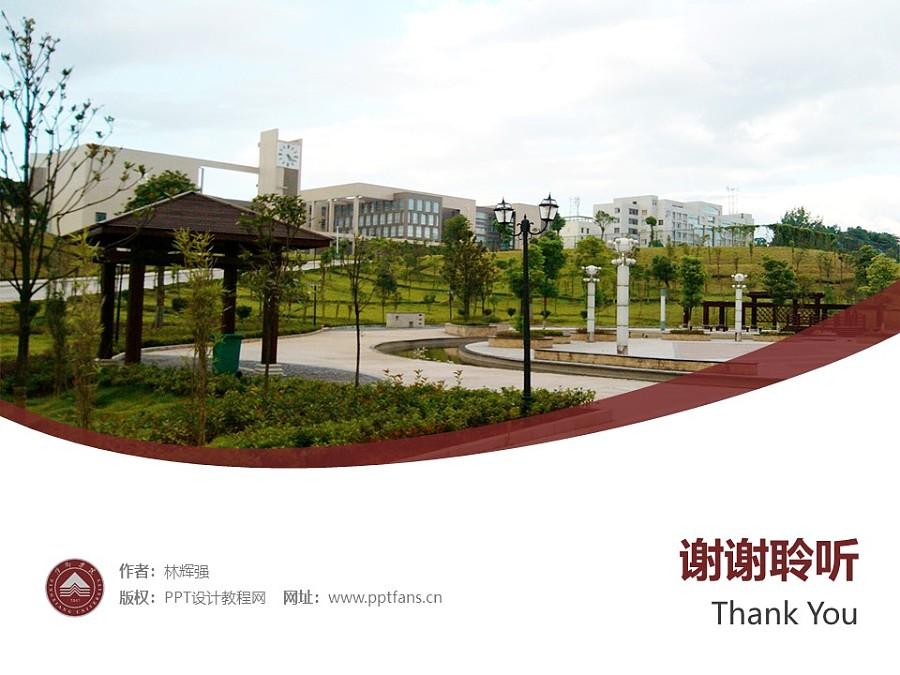 萍乡学院PPT模板下载_幻灯片预览图32