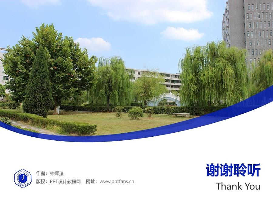 景德镇学院PPT模板下载_幻灯片预览图32