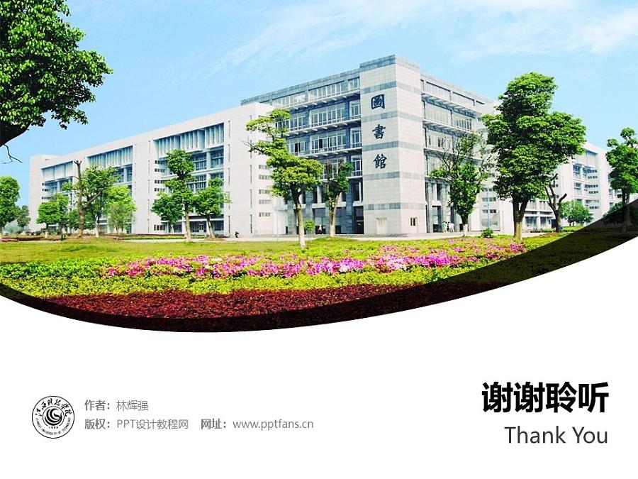 江西科技学院PPT模板下载_幻灯片预览图32