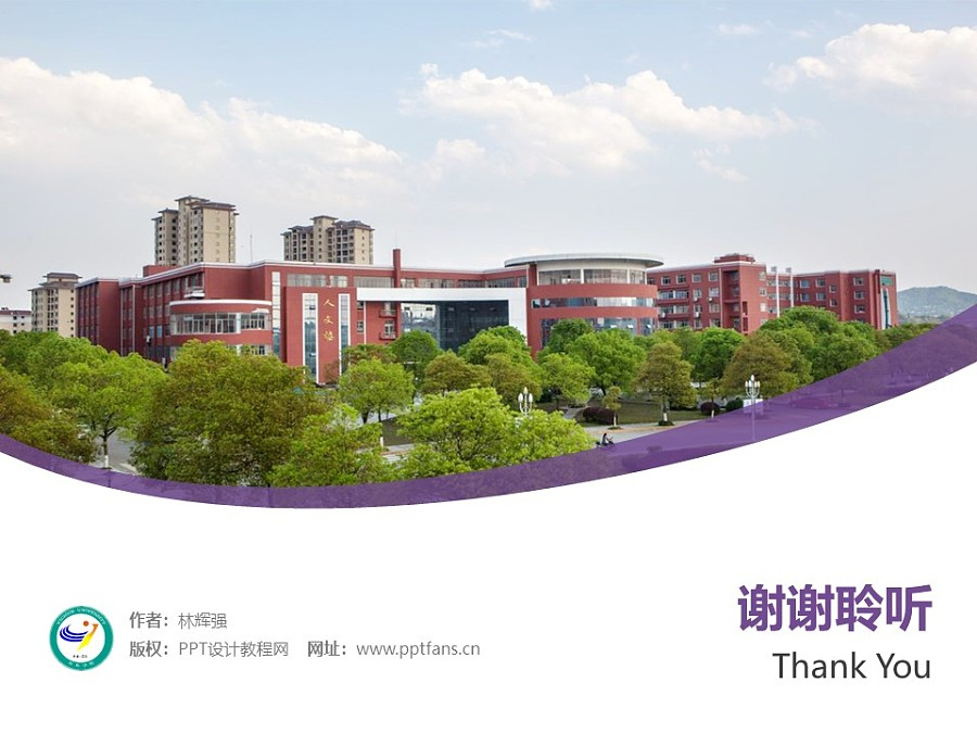 宜春学院PPT模板下载_幻灯片预览图32