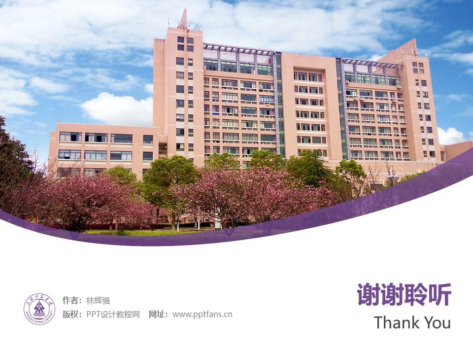 上饶师范学院PPT模板下载_幻灯片预览图32