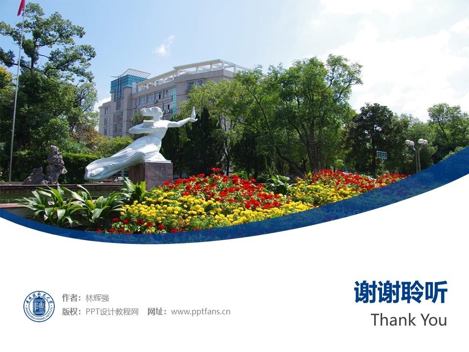 景德镇陶瓷大学PPT模板下载_幻灯片预览图32