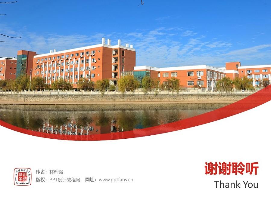 江西科技师范大学PPT模板下载_幻灯片预览图32