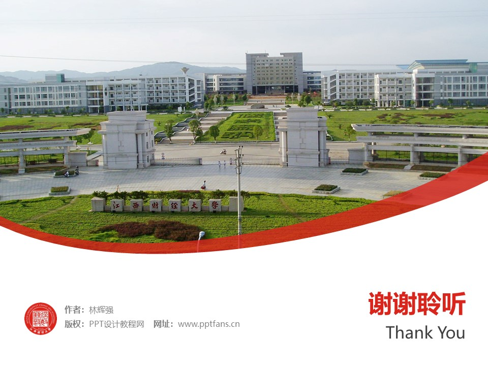 江西财经大学PPT模板下载_幻灯片预览图32