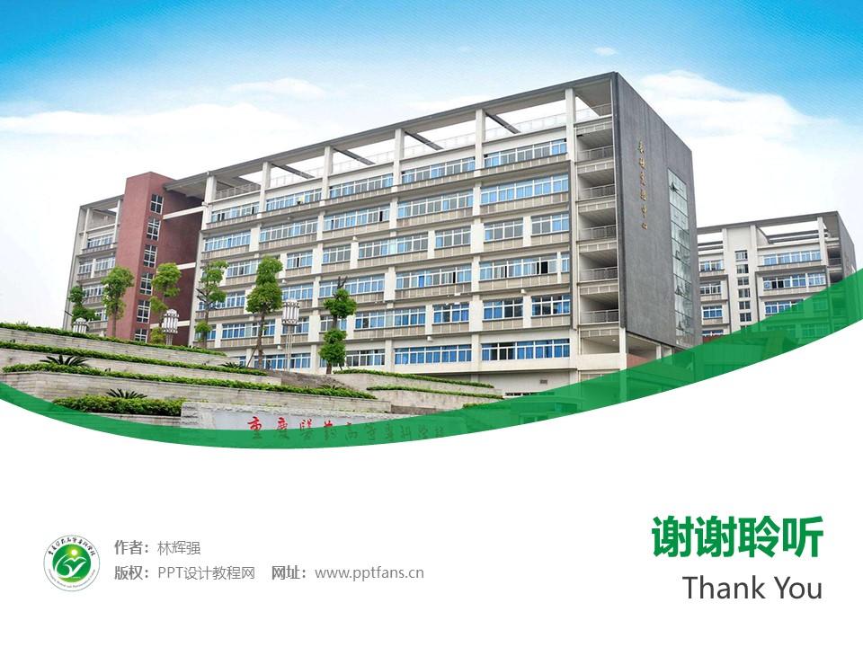重庆医药高等专科学校PPT模板_幻灯片预览图32