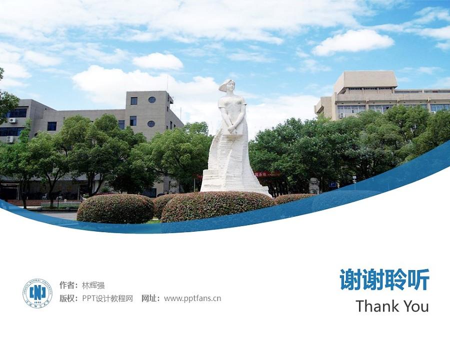 江西师范大学PPT模板下载_幻灯片预览图32