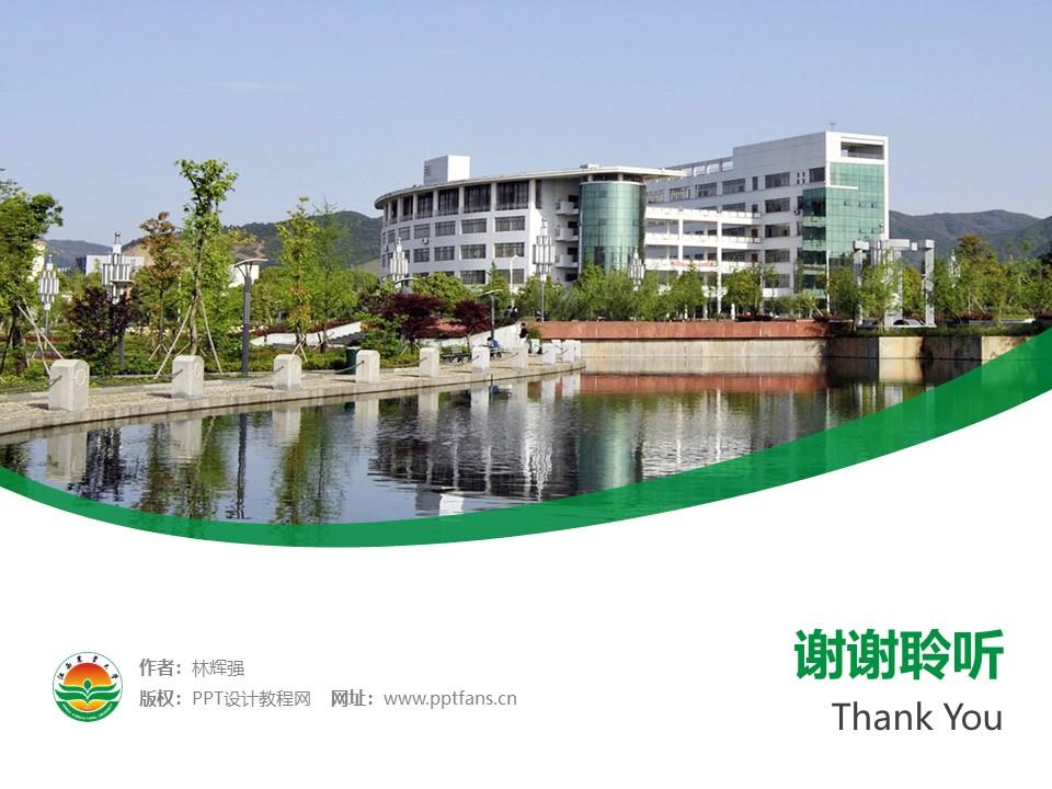 江西农业大学PPT模板下载_幻灯片预览图32