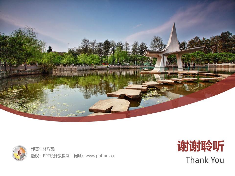 江西理工大学PPT模板下载_幻灯片预览图32