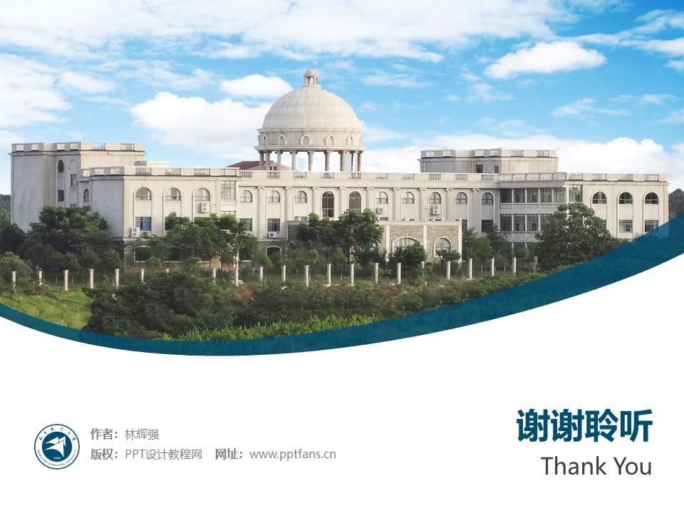 南昌航空大学PPT模板下载_幻灯片预览图32
