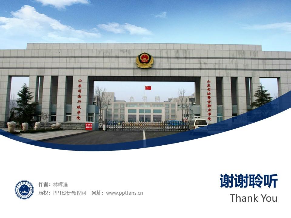 山东司法警官职业学院PPT模板下载_幻灯片预览图32