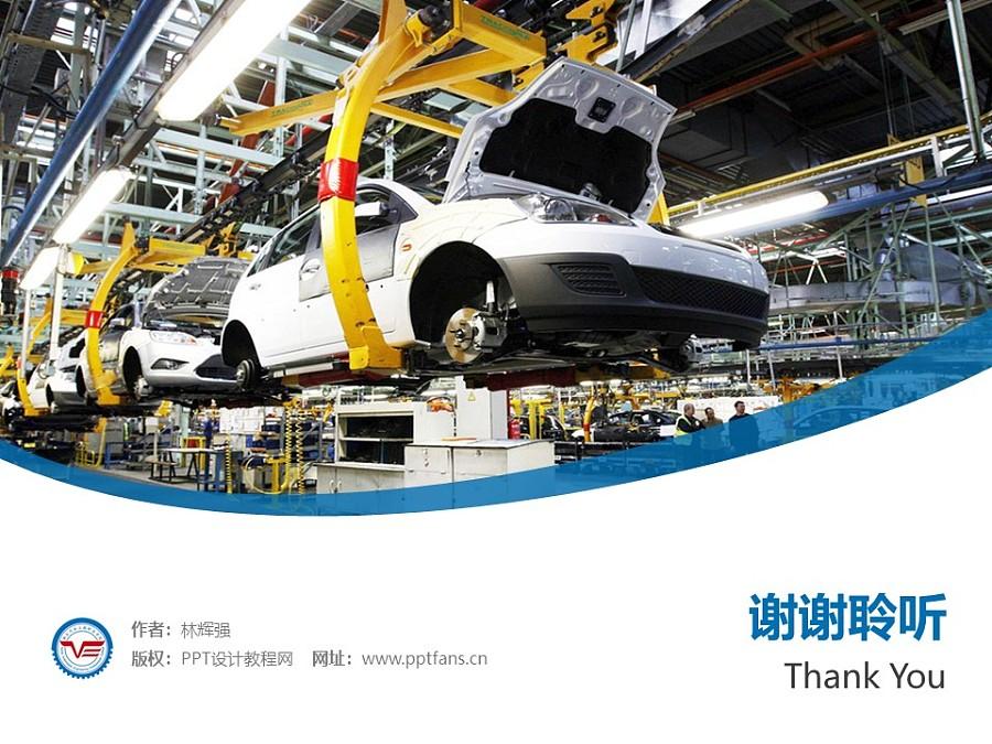 烟台汽车工程职业学院PPT模板下载_幻灯片预览图32
