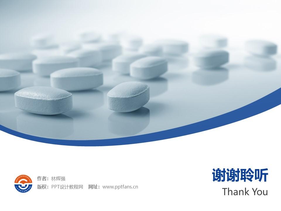 山东药品食品职业学院PPT模板下载_幻灯片预览图32