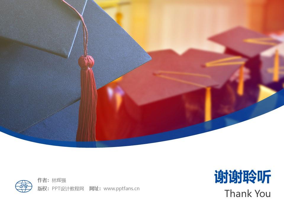 山东外事翻译职业学院PPT模板下载_幻灯片预览图32