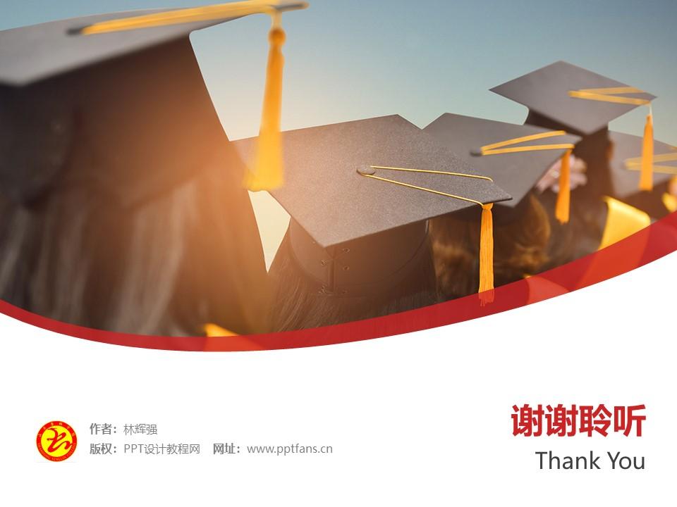 山东杏林科技职业学院PPT模板下载_幻灯片预览图32