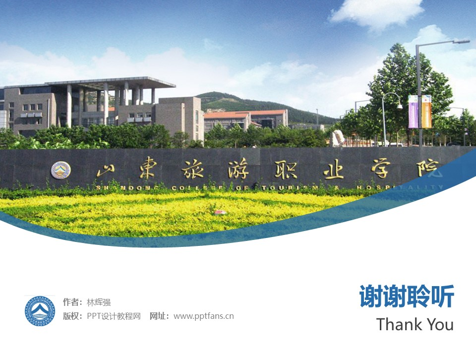 山东旅游职业学院PPT模板下载_幻灯片预览图32