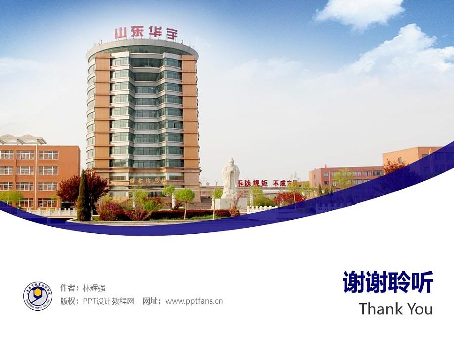 山东华宇职业技术学院PPT模板下载_幻灯片预览图32