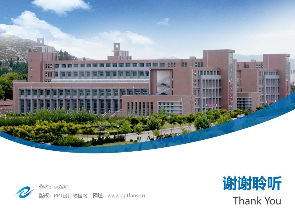 山东电子职业技术学院PPT模板下载_幻灯片预览图32