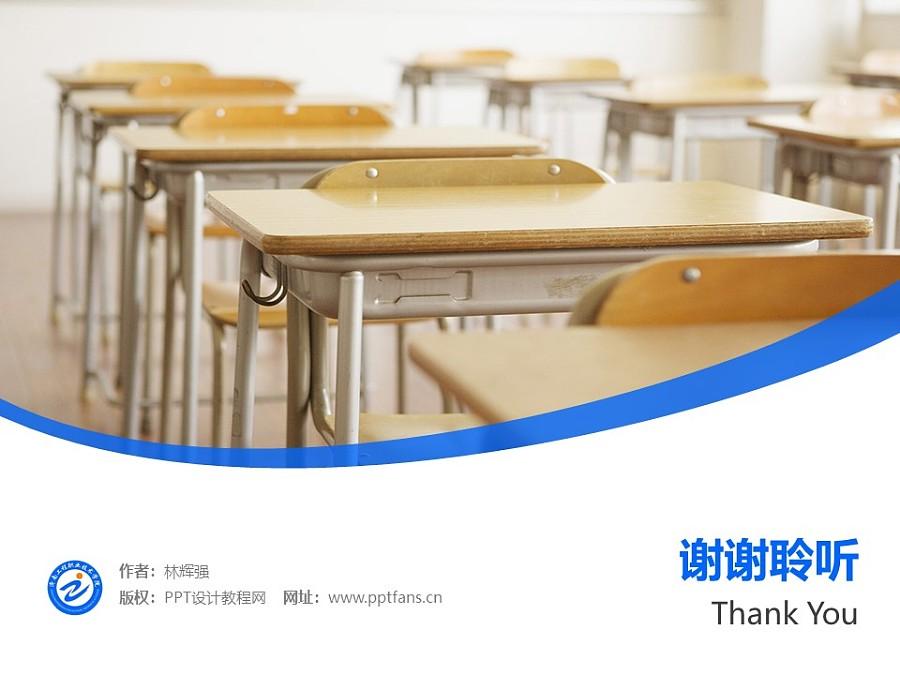 济南工程职业技术学院PPT模板下载_幻灯片预览图32