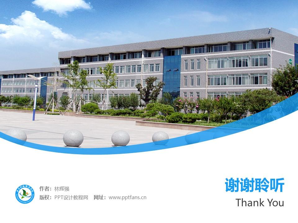 枣庄科技职业学院PPT模板下载_幻灯片预览图32