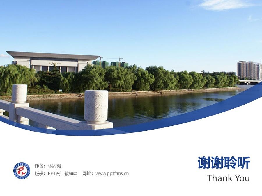 潍坊工商职业学院PPT模板下载_幻灯片预览图31