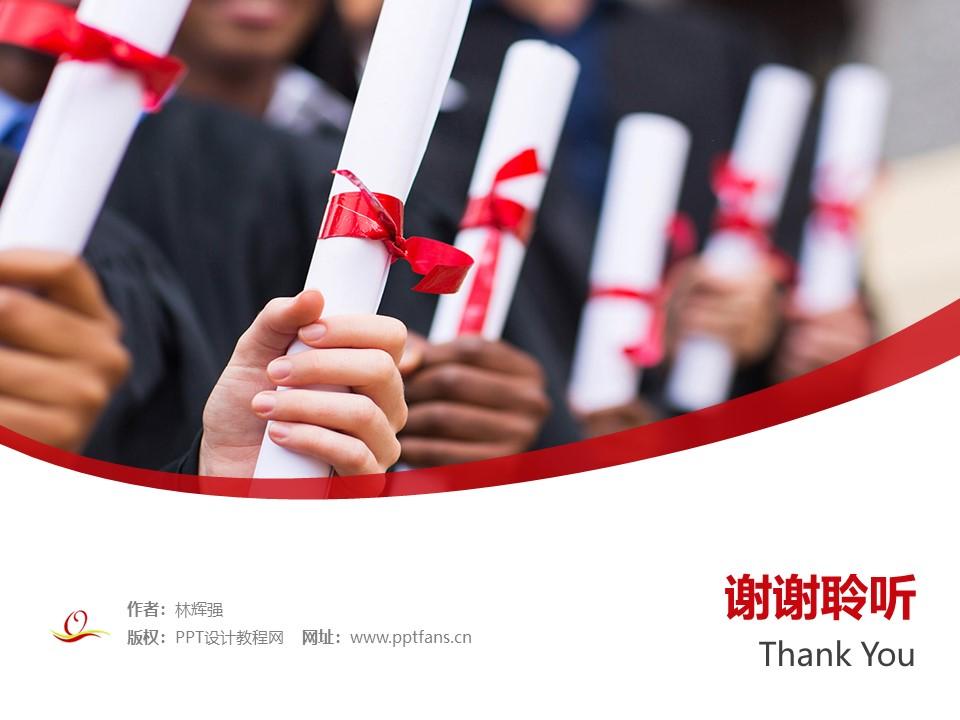 青岛求实职业技术学院PPT模板下载_幻灯片预览图32