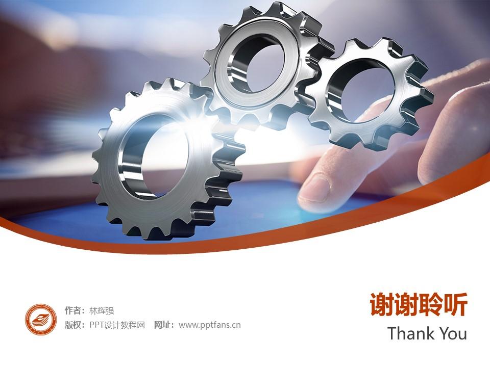 山东工业职业学院PPT模板下载_幻灯片预览图32