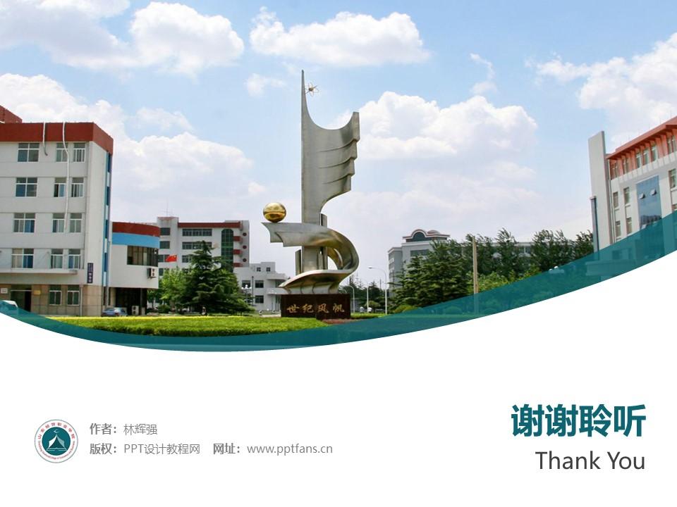 山东经贸职业学院PPT模板下载_幻灯片预览图32