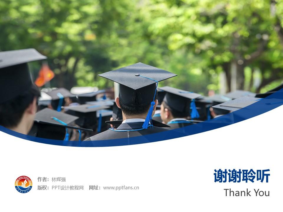 山东胜利职业学院PPT模板下载_幻灯片预览图32