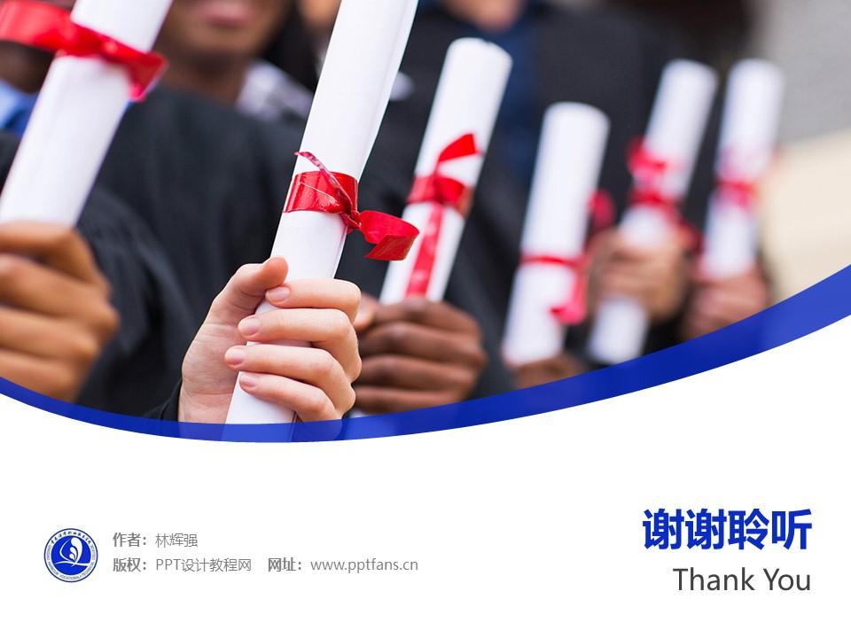 青岛港湾职业技术学院PPT模板下载_幻灯片预览图32