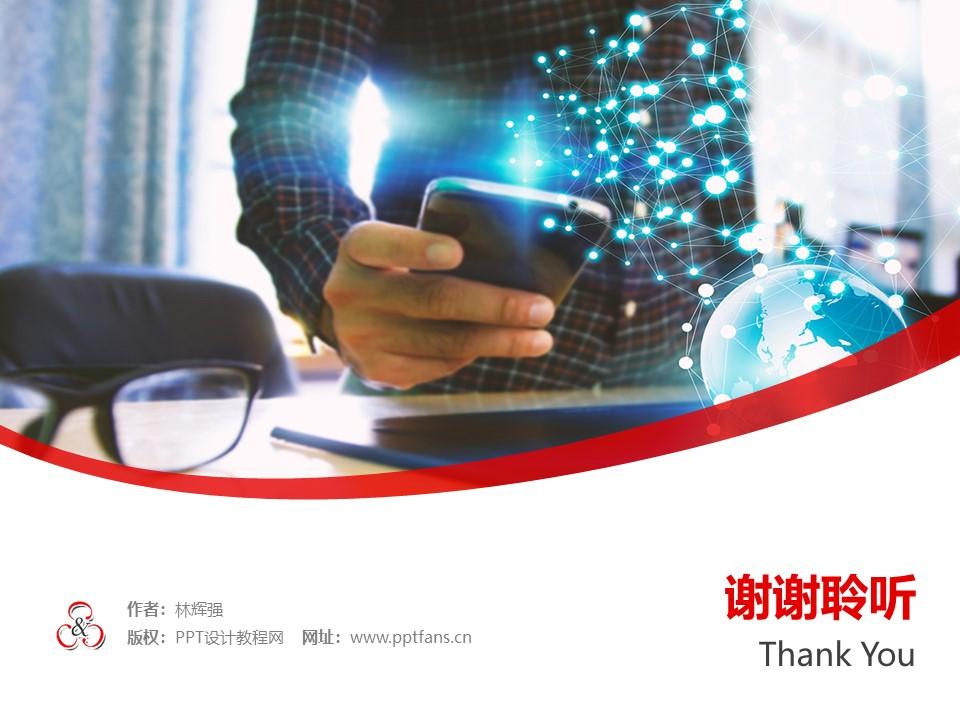 山东信息职业技术学院PPT模板下载_幻灯片预览图32
