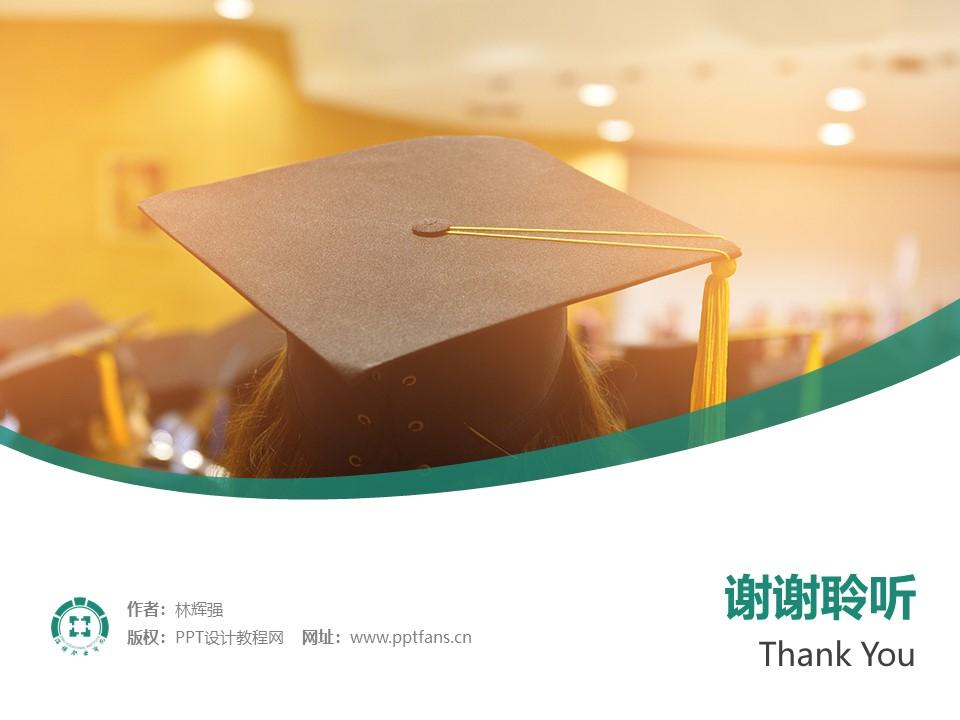 淄博职业学院PPT模板下载_幻灯片预览图32