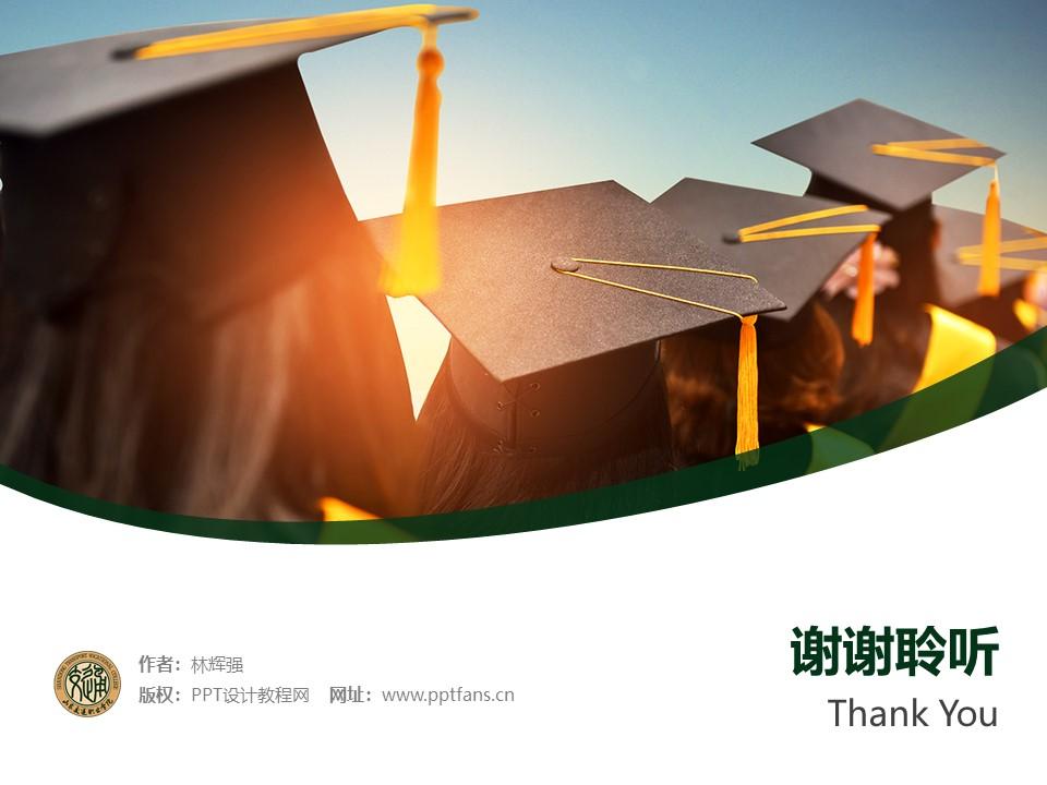 山东交通职业学院PPT模板下载_幻灯片预览图32