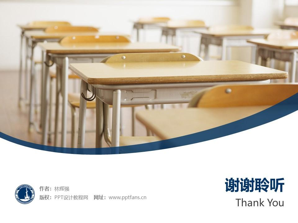 山东大王职业学院PPT模板下载_幻灯片预览图32