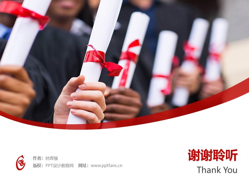 青岛飞洋职业技术学院PPT模板下载_幻灯片预览图32