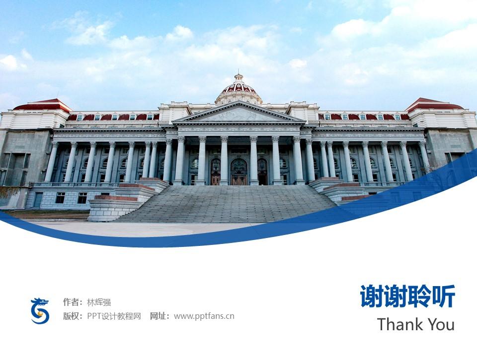 山东圣翰财贸职业学院PPT模板下载_幻灯片预览图32