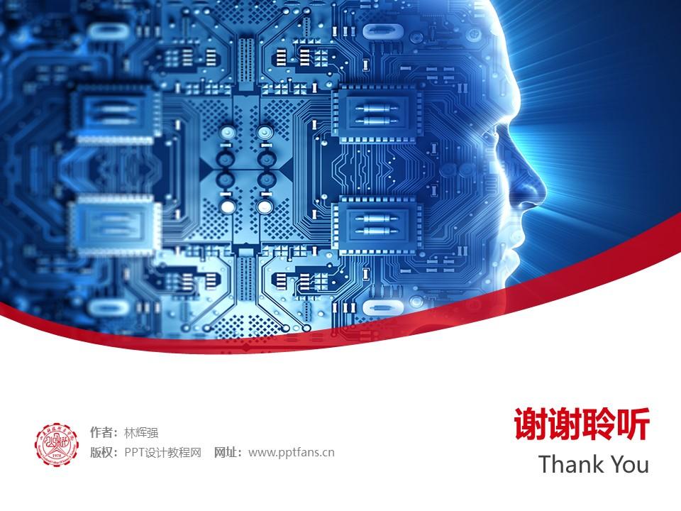 山东科技职业学院PPT模板下载_幻灯片预览图32