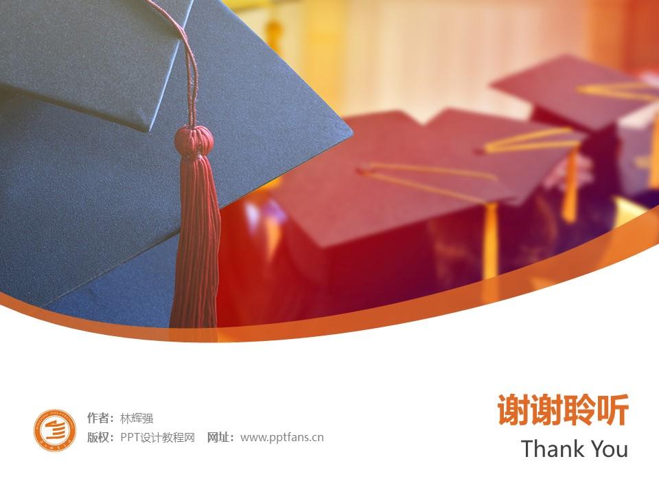 滨州职业学院PPT模板下载_幻灯片预览图32