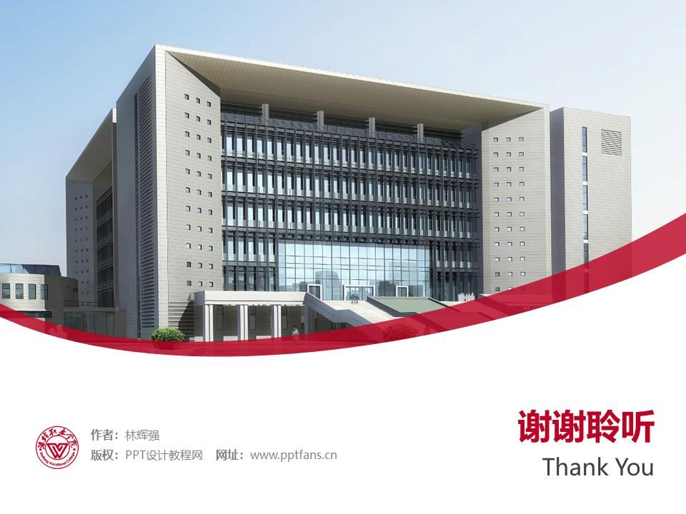 潍坊职业学院PPT模板下载_幻灯片预览图32