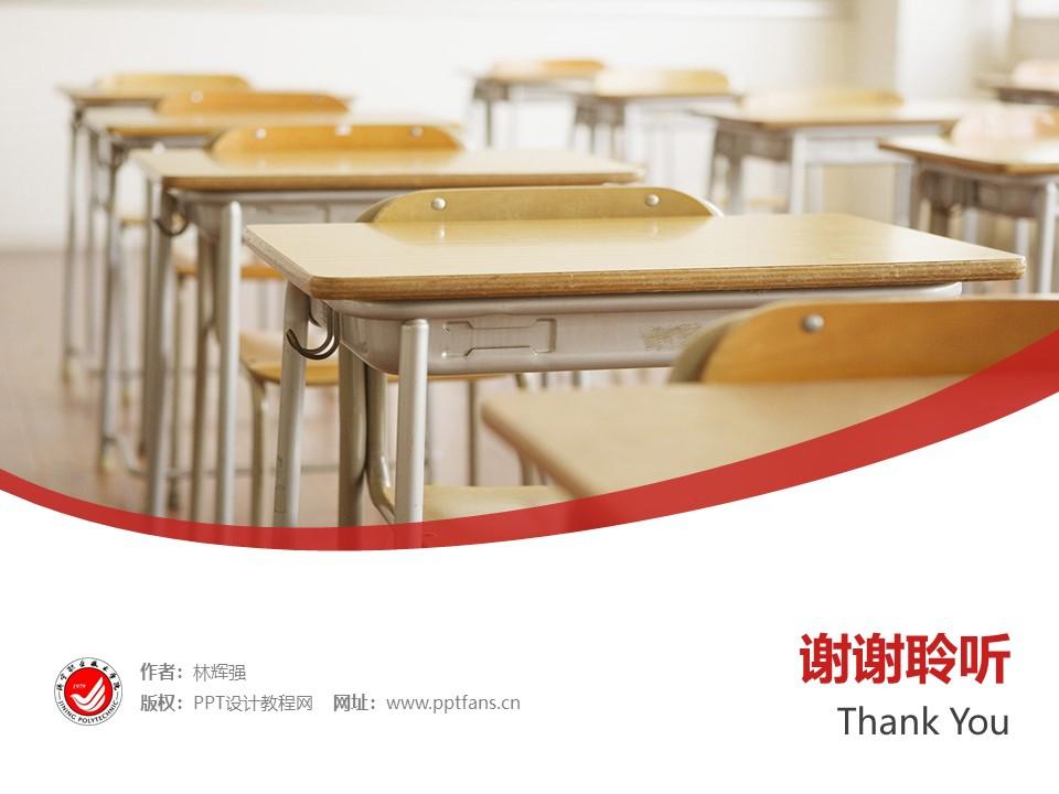 济宁职业技术学院PPT模板下载_幻灯片预览图32