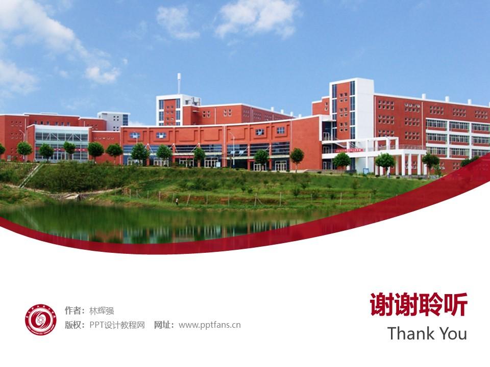 莱芜职业技术学院PPT模板下载_幻灯片预览图32