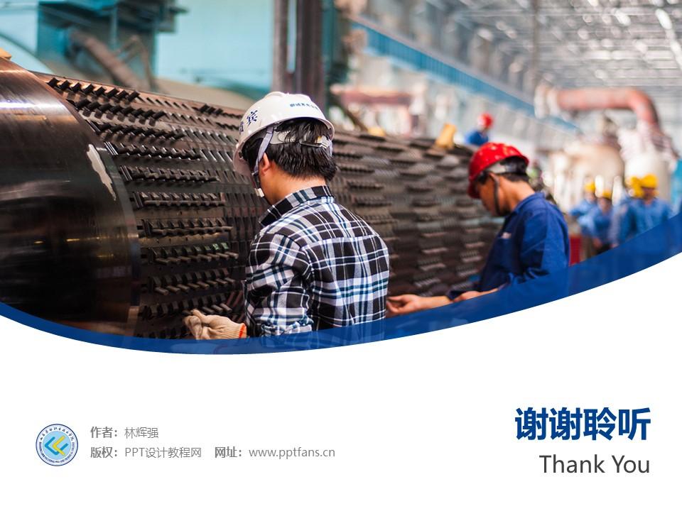 山东劳动职业技术学院PPT模板下载_幻灯片预览图32